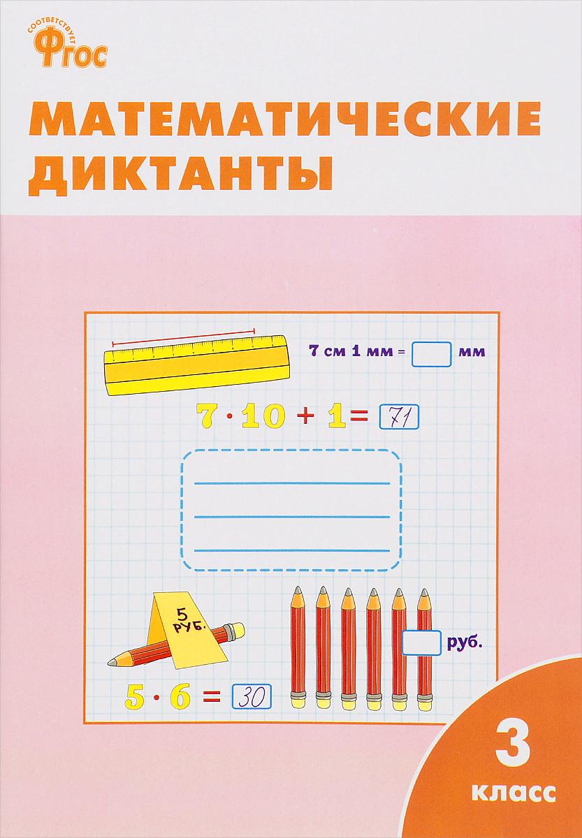 Математические диктанты. 3 класс любовь самсонова математика 2 класс математические диктанты к учебнику м и моро и др