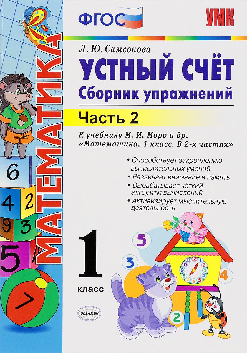 Математика. Устный счет. 1 класс. Сборник упражнений. В 2 частях. Часть 2. К учебнику М. И. Моро и др.