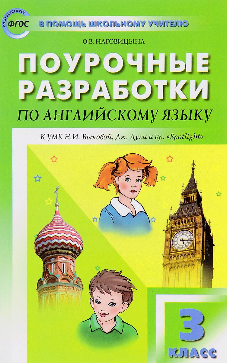 Английский язык. 3 класс. Поурочные разработки. К УМК Н. И. Быковой, Дж. Дули