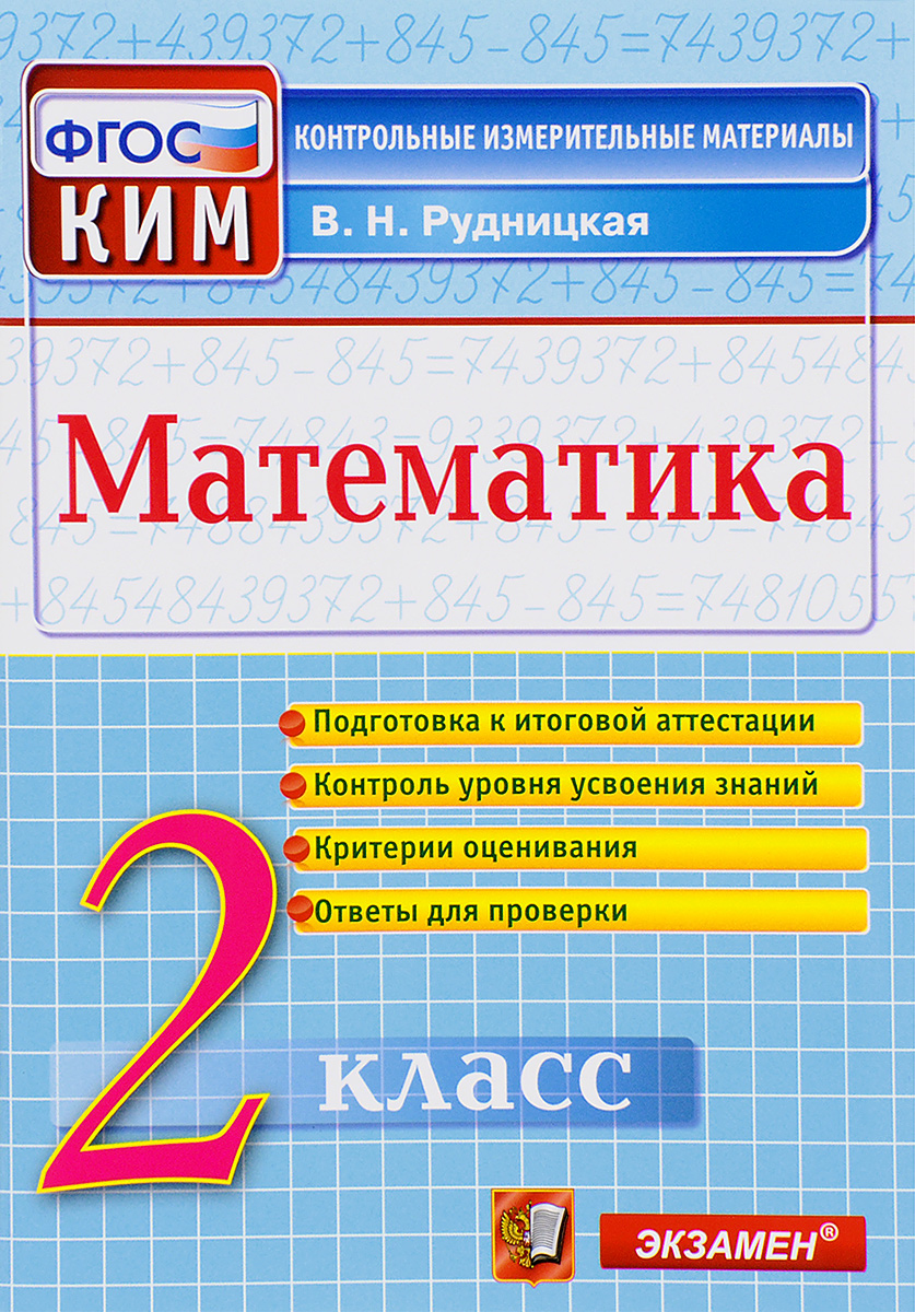 Математика. 2 класс. Контрольные измерительные материалы. ФГОС
