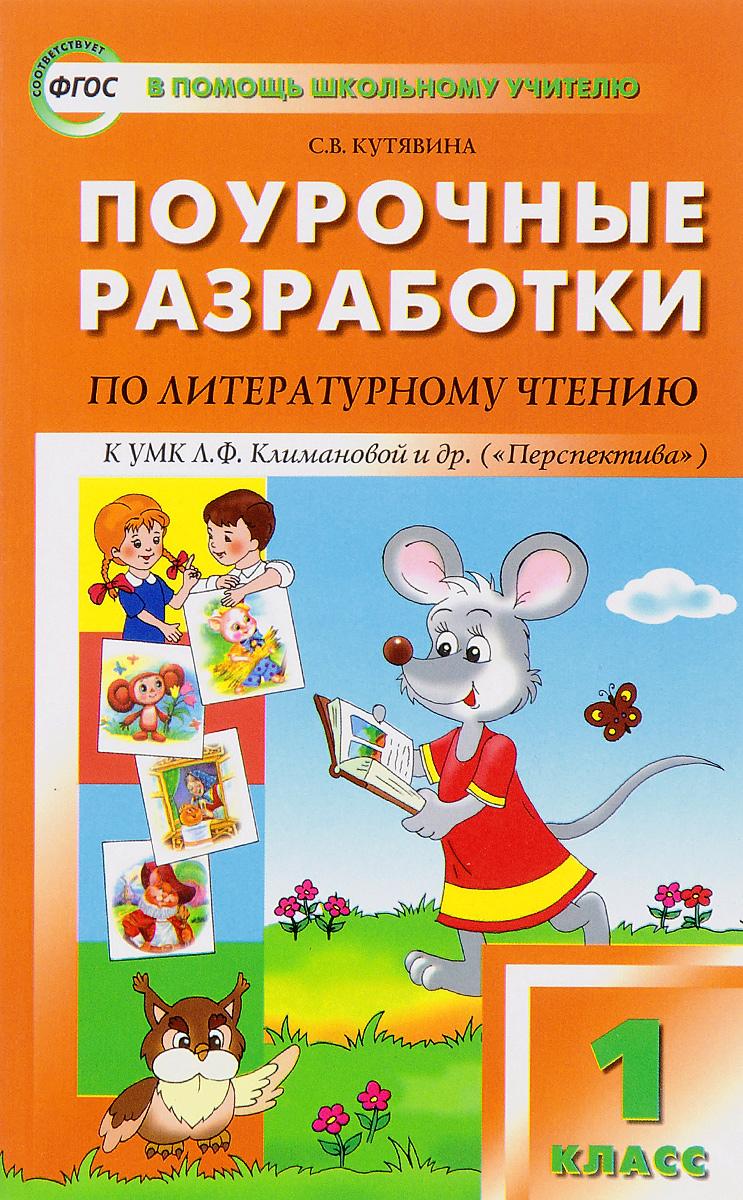 Литературное чтение. 1 класс. Поурочные разработки. К УМК Л. Ф. Климановой и др. (