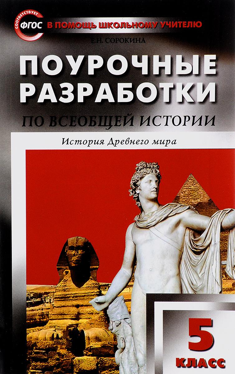 Всеобщая история. История древнего мира. 5 класс. Поурочные разработки