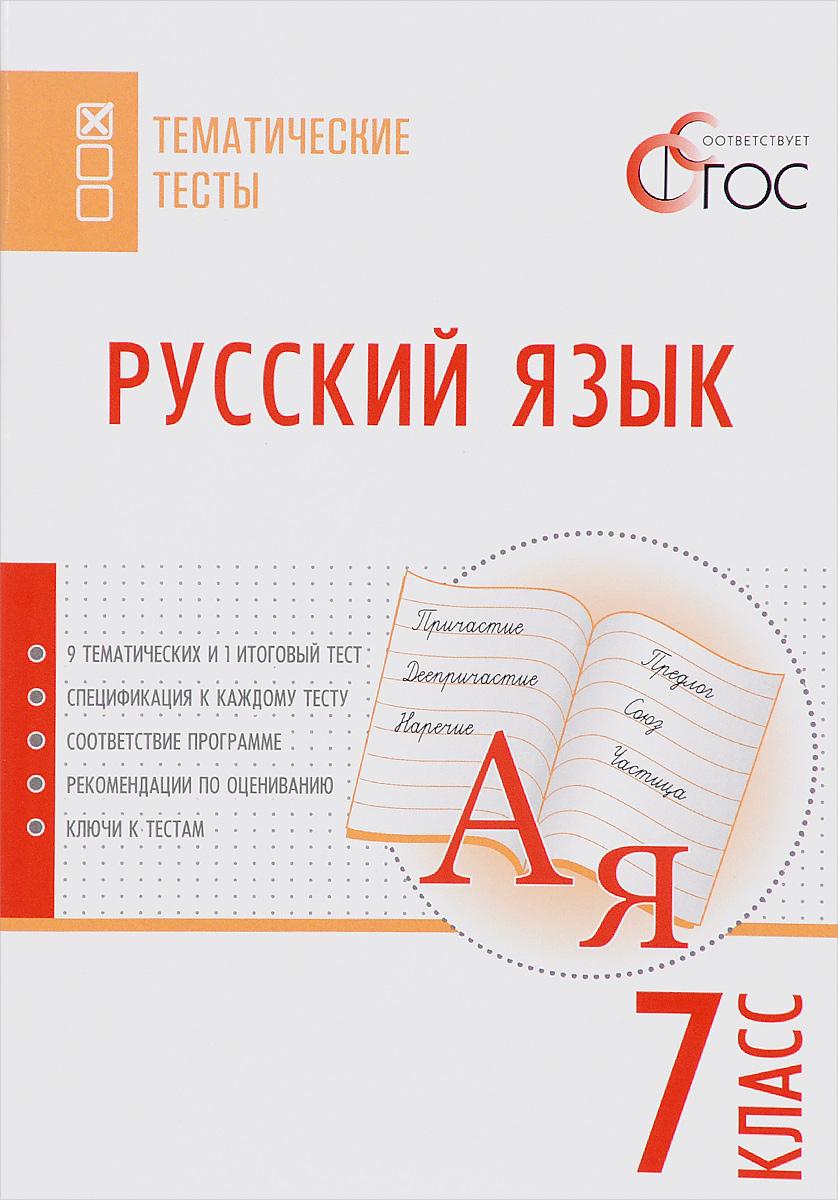 Н. В. Егорова Русский язык. Тематические тесты. 7 класс