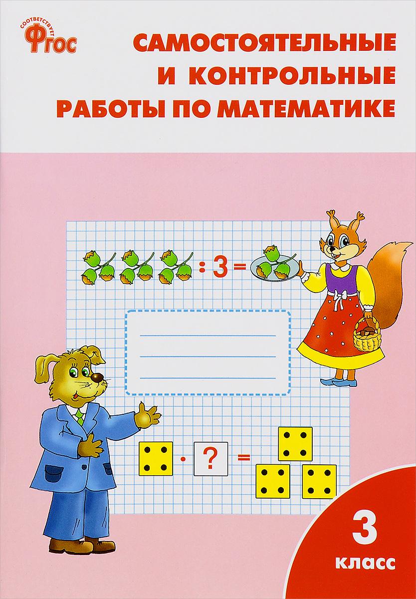 Т. Н. Ситникова Математика. 3 класс. Самостоятельные и контрольные работы