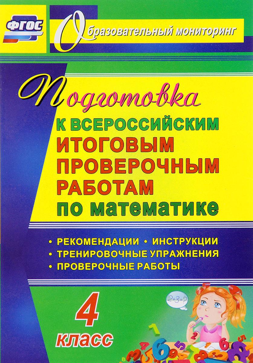 Математика. 4 класс. Подготовка к Всероссийским итоговым проверочным работам. Рекомендации, проверочные работы, тренировочные упражнения, инструкции