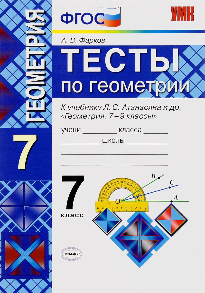 Геометрия. 7 класс. Тесты к учебнику Л. С. Атанасяна и др.