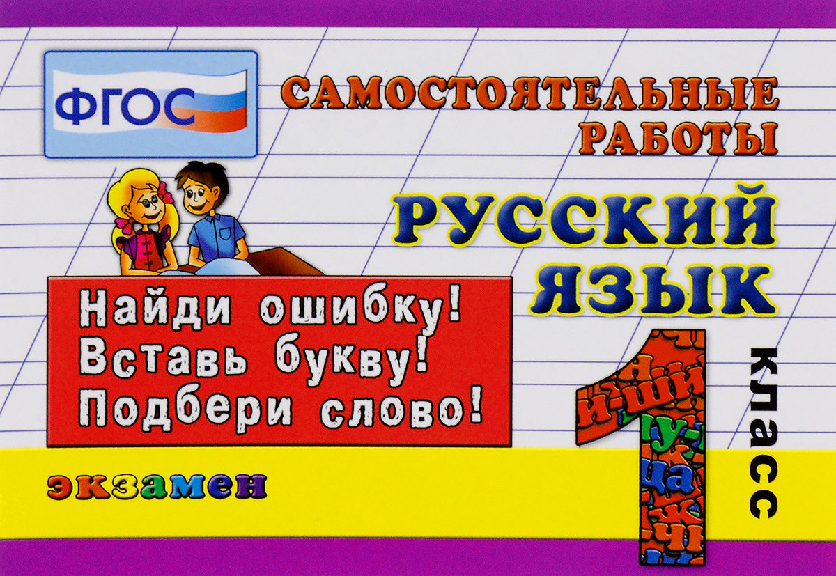 Русский язык. 1 класс. Самостоятельные работы
