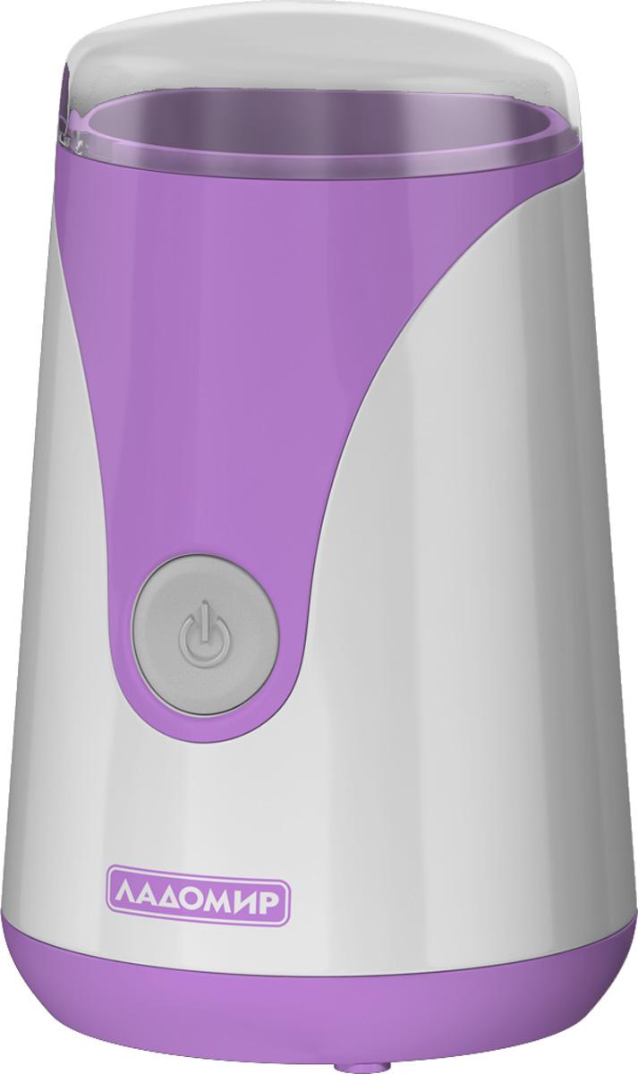 Ладомир 6 кофемолка, цвет фиолетовый