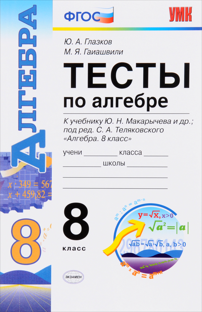 Алгебра. 8 класс. Тесты к учебнику Ю. Н. Макарычева