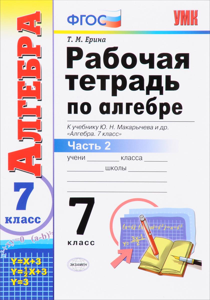Алгебра. 7 класс. Рабочая тетрадь к учебнику Ю. Н. Макарычева