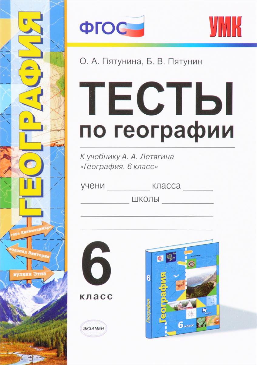 География. 6 класс. Тесты. К учебнику А. А. Летягина