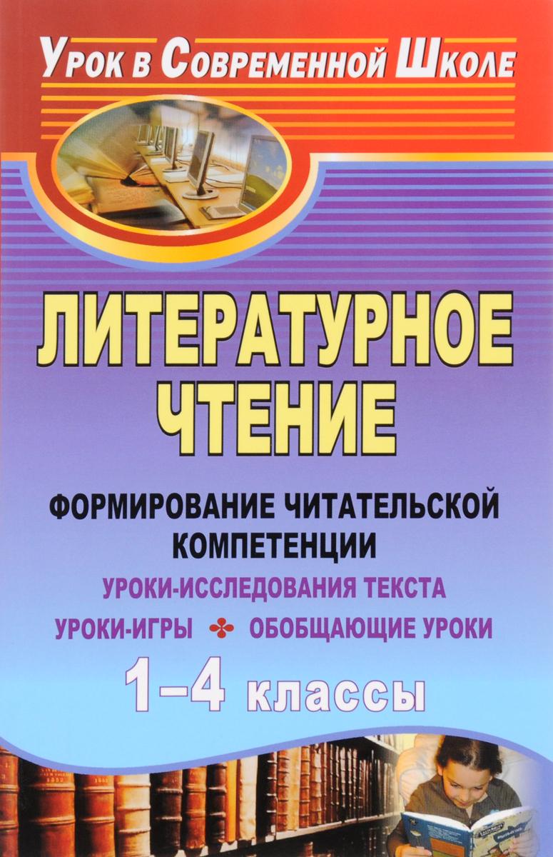 Литературное чтение. 1-4 классы. Формирование читательской компетенции