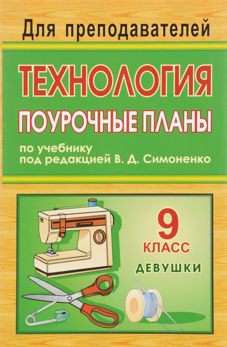 Технология. 9 класс (девушки). Поурочные планы по учебнику под редакцией В. Д. Симоненко