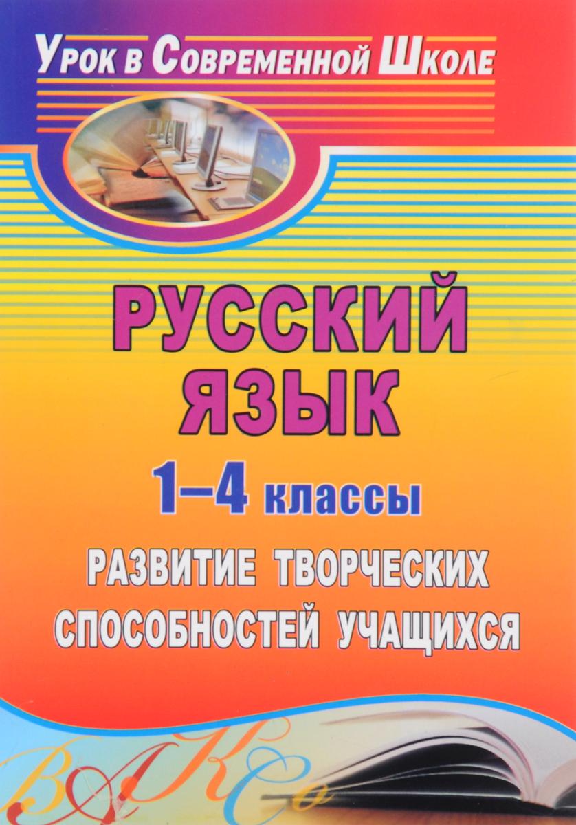 Русский язык. 1-4 классы. Развитие творческих способностей учащихся