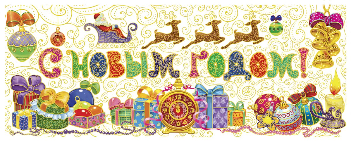 """Новогоднее оконное украшение Magic Time поможет украсить дом к предстоящим праздникам. Яркие изображения в виде подарков и надписи """"С Новым Годом"""" нанесены на прозрачную пленку и крепятся к гладкой поверхности стекла посредством статического эффекта. Рисунки декорированы блестками. С помощью этих украшений вы сможете оживить интерьер по своему вкусу.Новогодние украшения всегда несут в себе волшебство и красоту праздника. Создайте в своем доме атмосферу тепла, веселья и радости, украшая его всей семьей.Размер украшения: 54 х 21 см."""