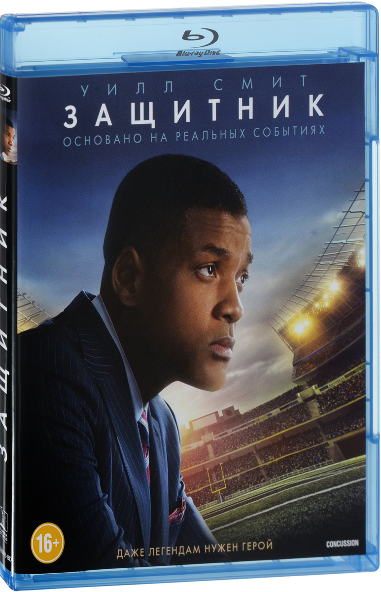Уилл Смит в главной роли, а так же талантливая игра Алека Болдуина и номинанта на премию Оскарф Альберта Брукса (лучшая мужская роль второго плана,
