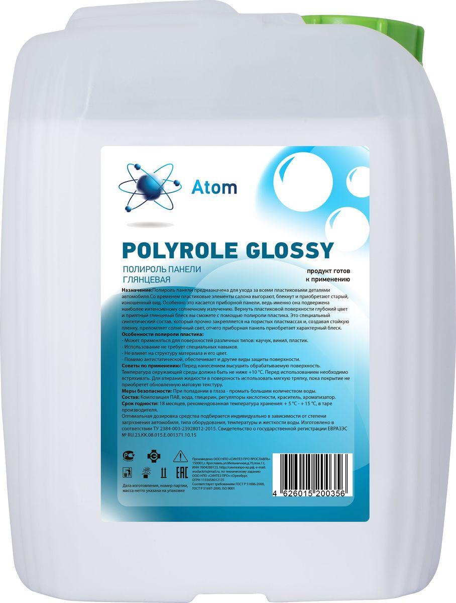 Полироль автомобильная Atom  Polyrole Glossy , глянцевая, 5 кг - Автохимия и косметика - Автошампуни и полироли