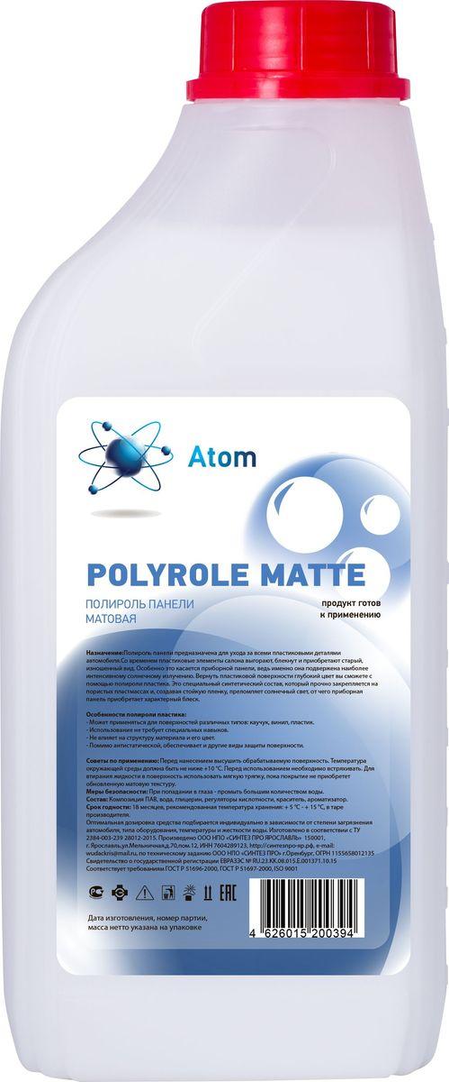 """Полироль автомобильная Atom """"Polyrole Matte"""", матовая, 1 кг, Atom (авто)"""