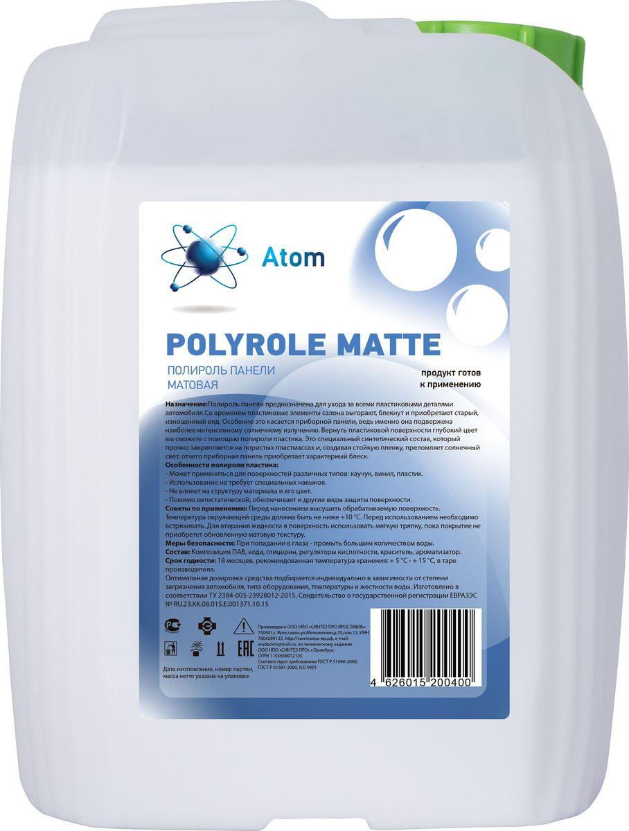 Полироль автомобильная Atom  Polyrole Matte , матовая, 5 кг - Автохимия и косметика - Автошампуни и полироли