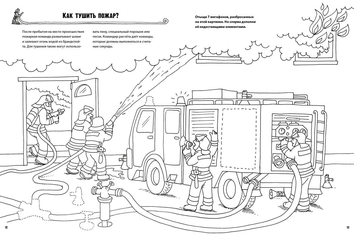 Раскраска про пожарных распечатать