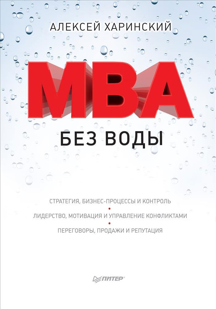 MBA без воды Все практические инструменты, приведенные в этом издании...