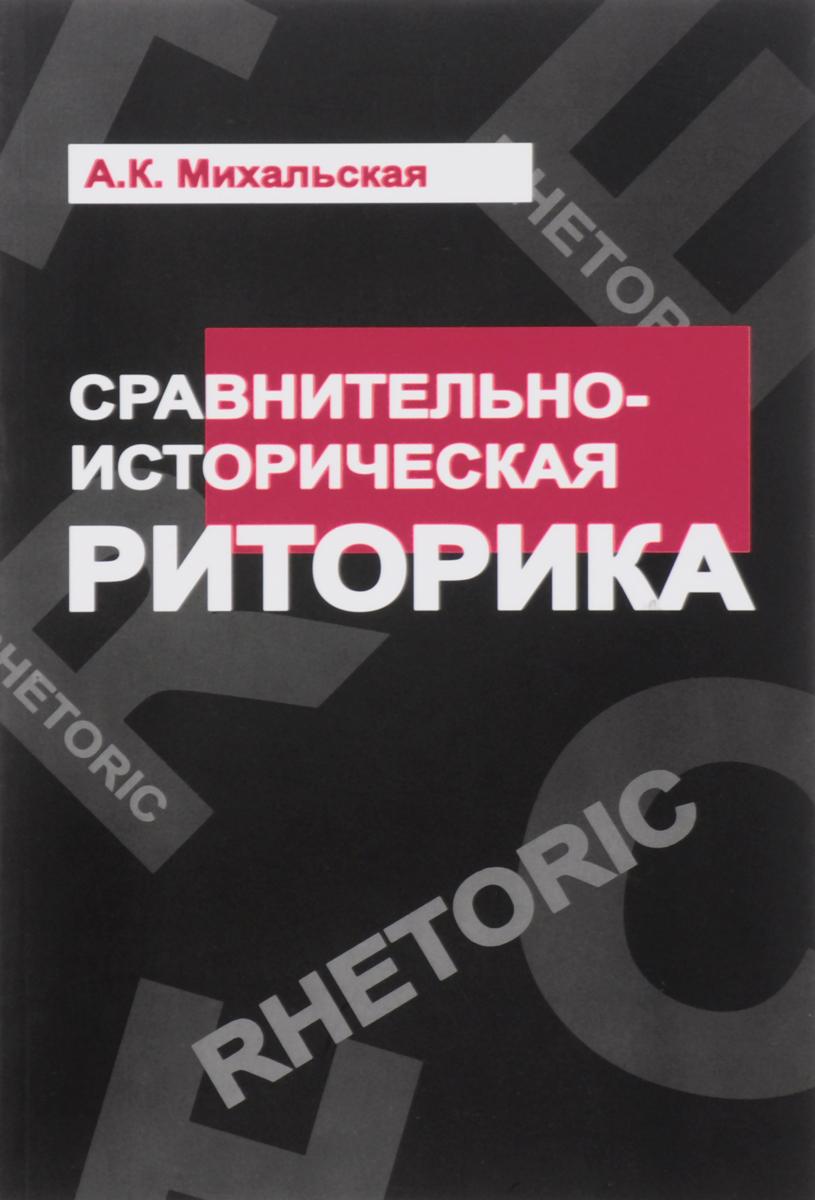 А. К. Михальская Сравнительно-историческая риторика. Учебное пособие правила безопасности дома плакат