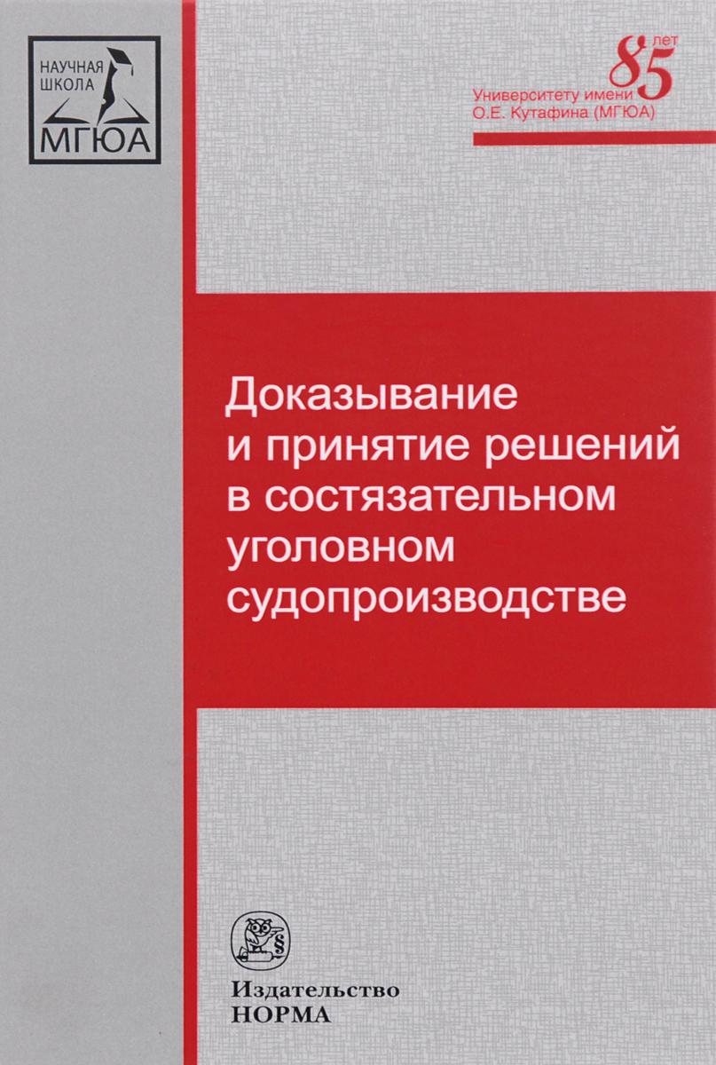 Доказывание и принятие решений в состязательном уголовном судопроизводстве специальные знания в российском уголовном судопроизводстве