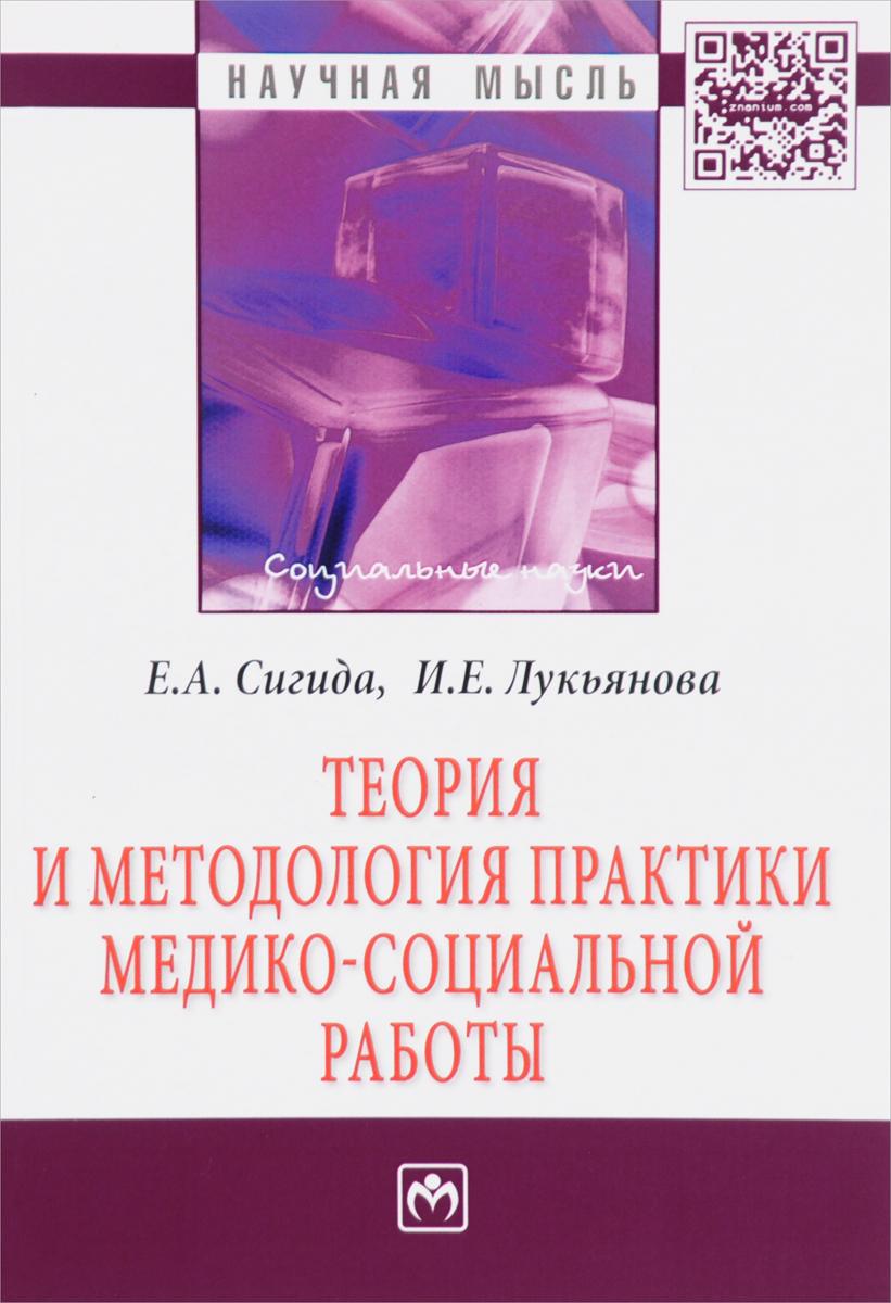 Е. А. Сигида, И. Е. Лукьянова Теория и методология практики медико-социальной работы прикладная теория информационного обеспечения медико биологических исследований