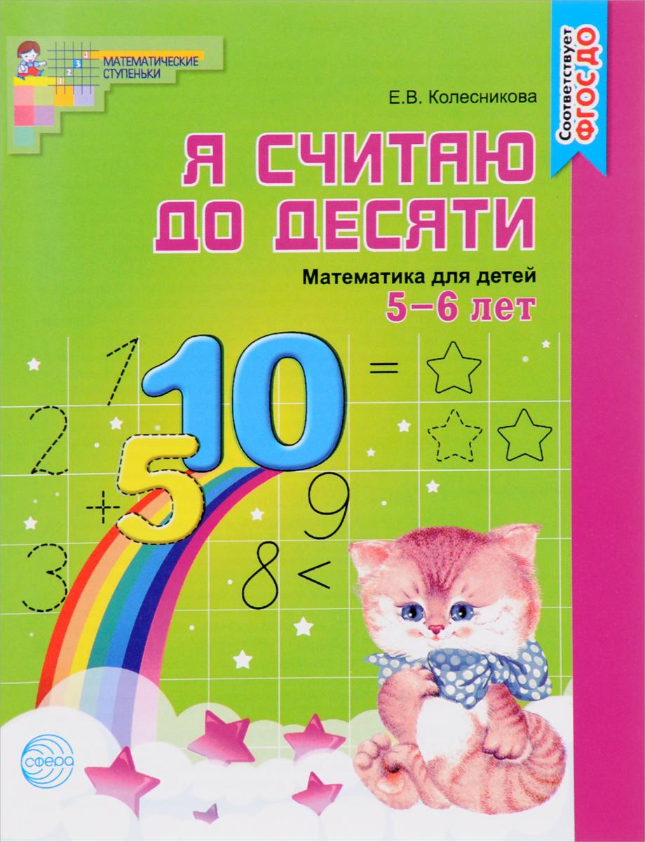 Е. В. Колесникова Я считаю до десяти. Математика для детей 5-6 лет clever книга математика занимательный тренажёр я уверенно считаю с 5 лет
