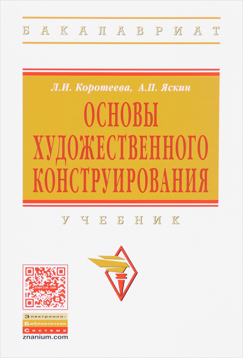 Л. И. Коротеева, А. П. Яскин Основы художественного конструирования. Учебник