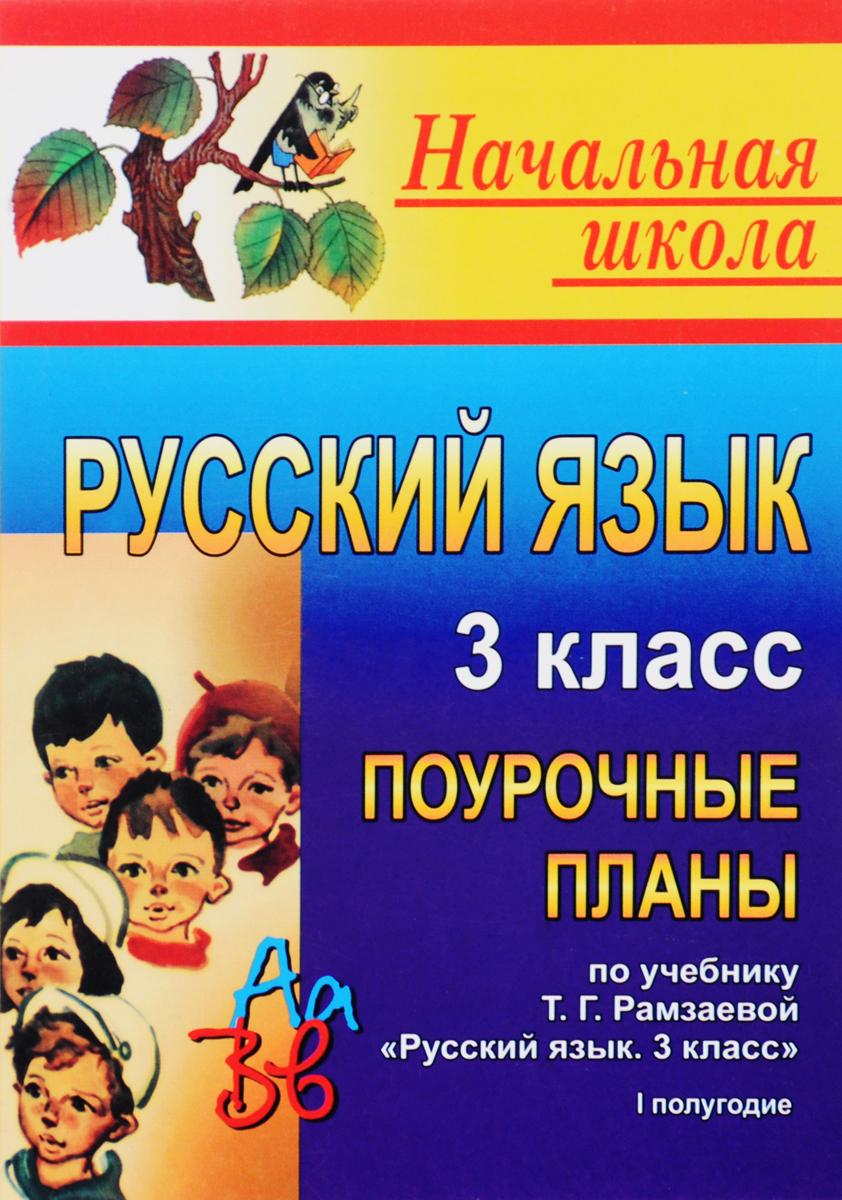 Русский язык. 3 класс. 1 полугодие. Поурочные планы. К учебнику Т. Г. Рамзаевой