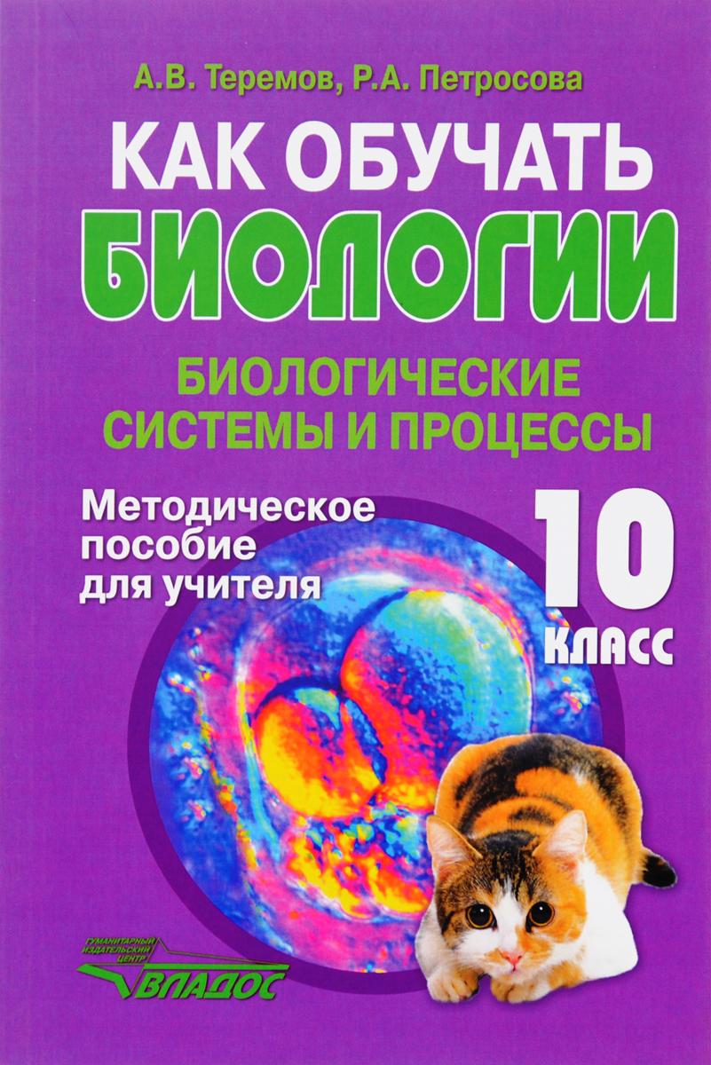 Как обучать биологии. 10 класс. Биологические системы и процессы