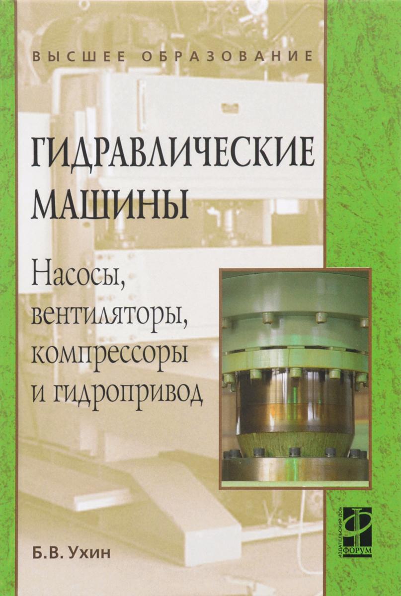 Гидравлические машины. Насосы, вентиляторы, компрессоры и гидропривод. Учебное пособие