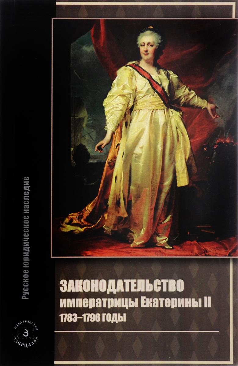 В. А. Томсинов Законодательство императрицы Екатерины II: 1783-1796 годы русский флот эпохи екатерины ii 1772 1783 гг