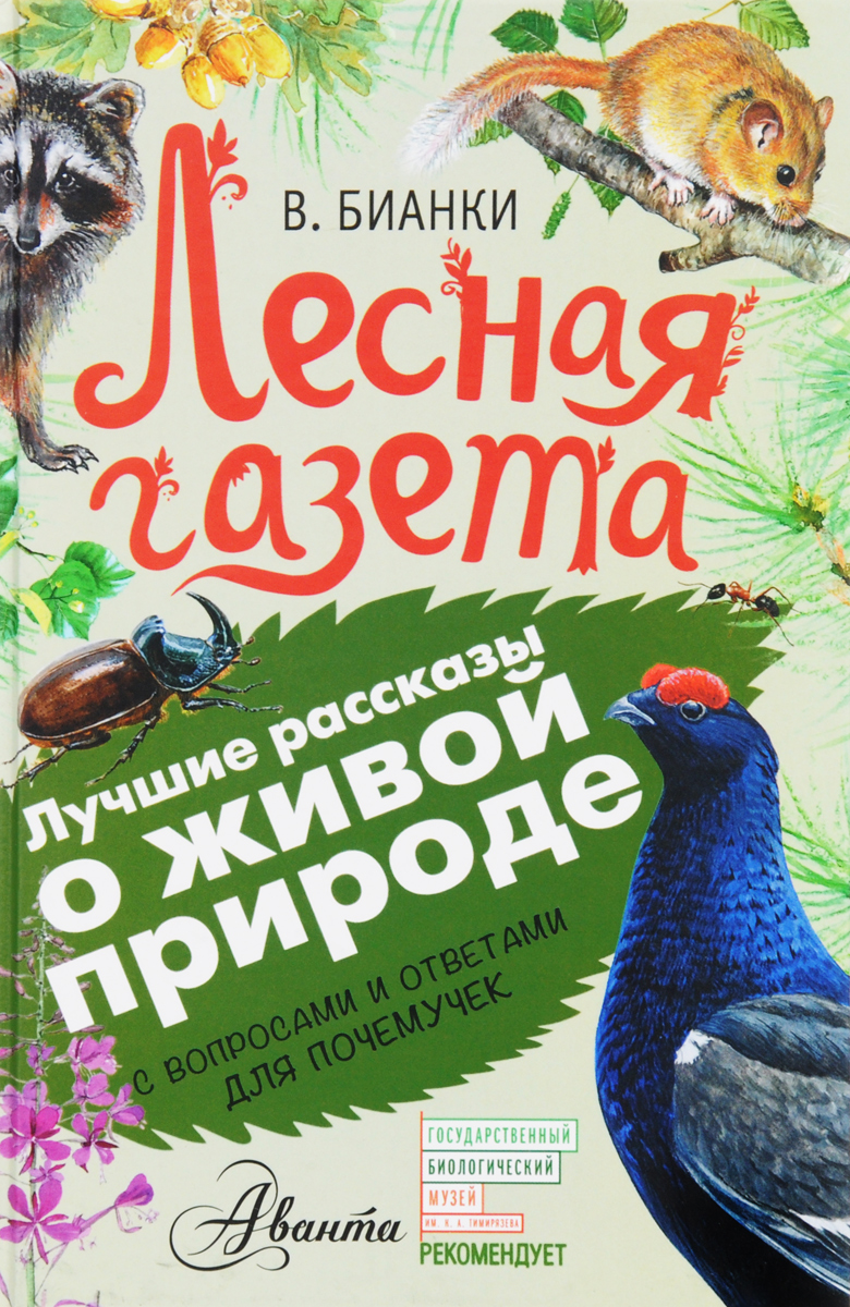 В. В. Бианки Лесная газета. С вопросами и ответами для почемучек ISBN: 978-5-17-099198-3