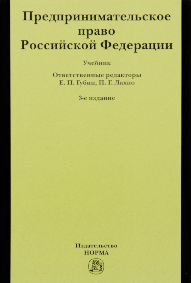 Предпринимательское право Российской Федерации. Учебник цена 2016