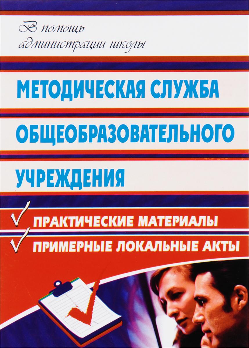 Методическая служба общеобразовательного учреждения. Практические материалы, рекомендации, примерные локальные акты