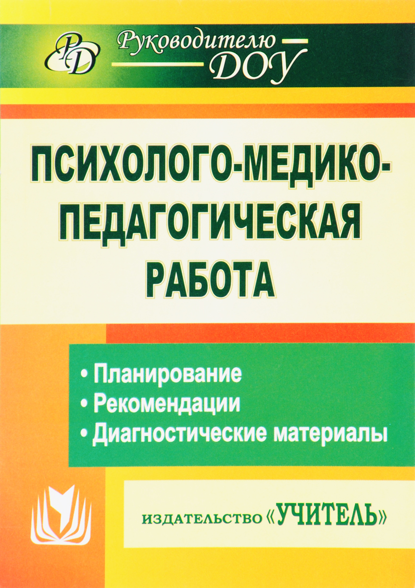 Психолого-медико-педагогическая работа в детском саду. Планирование, рекомендации, диагностические материалы