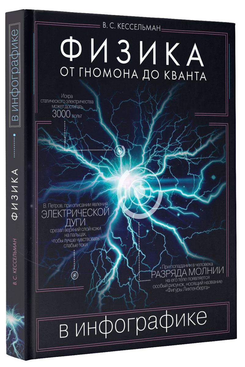 В. С. Кессельман Физика в инфографике. От гномона до кванта физика в инфографике от гномона до кванта издательство аст