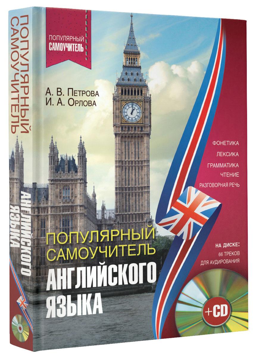 А. В. Петрова, И. А. Орлова Популярный самоучитель английского языка (+ CD)