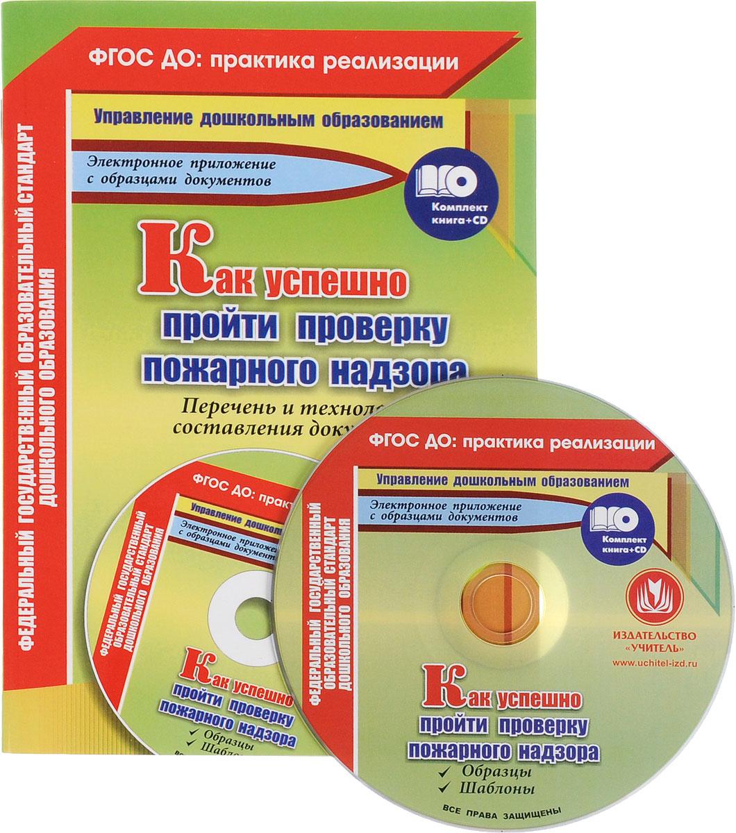 М. Б. Пушкарская Как успешно пройти проверку пожарного надзора. Перечень и технология составления документов (+ CD)
