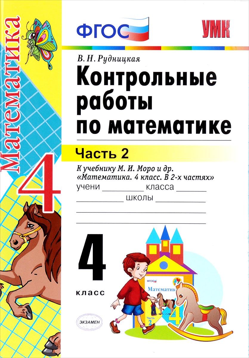 Математика. 4 класс. Контрольные работы к учебнику М. И. Моро и др. В 2 частях. Часть 2