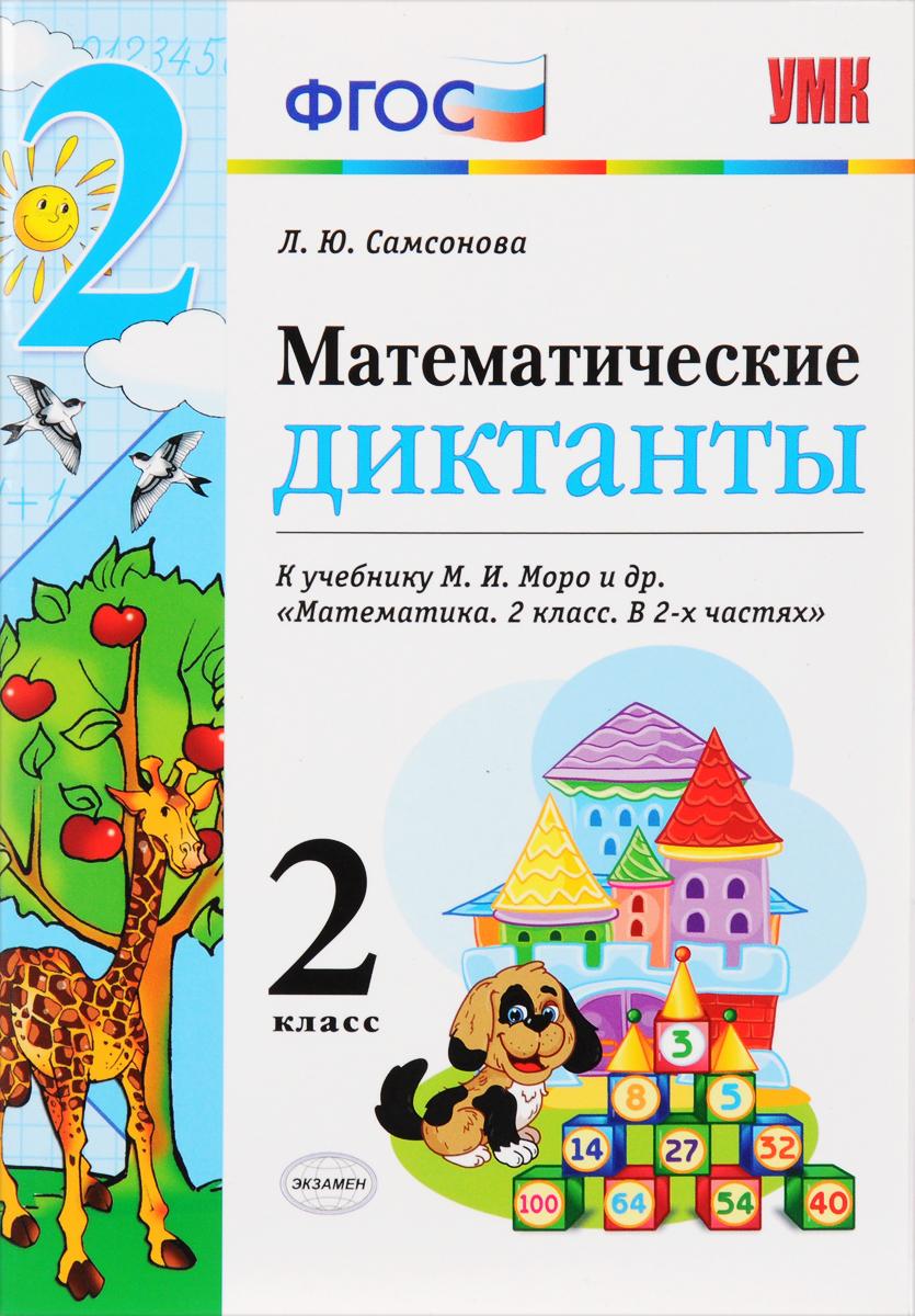 Математика. 2 класс. Математические диктанты к учебнику М. И. Моро и др.