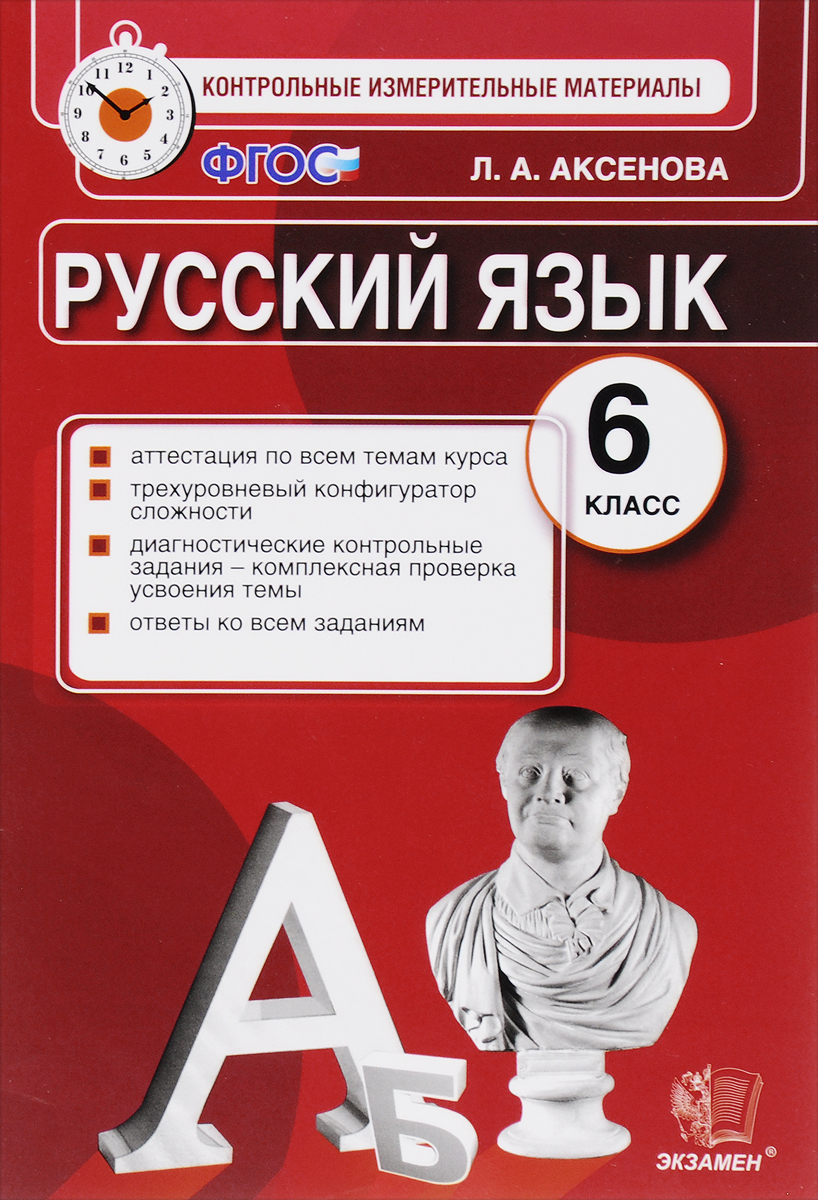 Русский язык. 6 класс. Контрольно-измерительные материалы