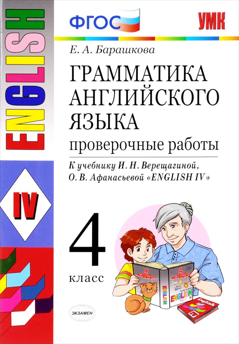 Английский язык. Грамматика. 4 класс. Проверочные работы к учебнику И. Н. Верещагиной и др.