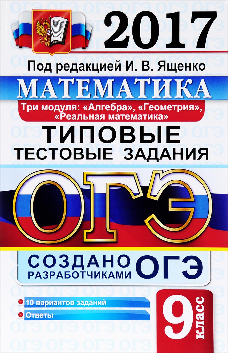 Гдз Огэ 2017 Год Ященко
