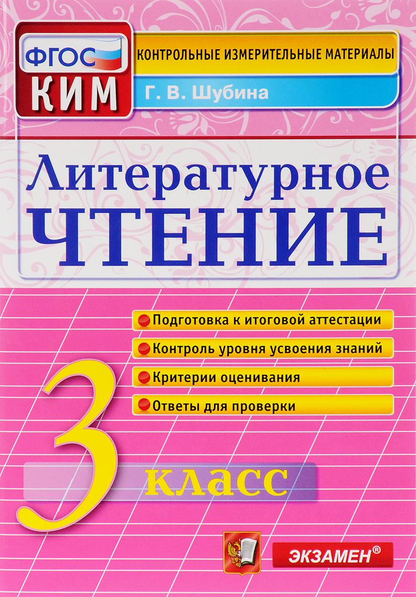Литературное чтение. 3 класс. Контрольные измерительные материалы