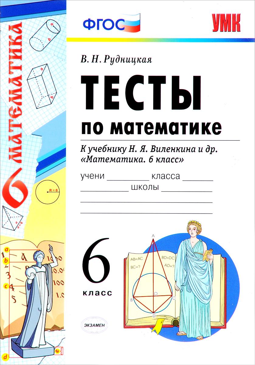 В. Н. Рудницкая Математика. 6 класс. Тесты к учебнику Н. Я. Виленкина и др. математика для малышей я считаю до 100