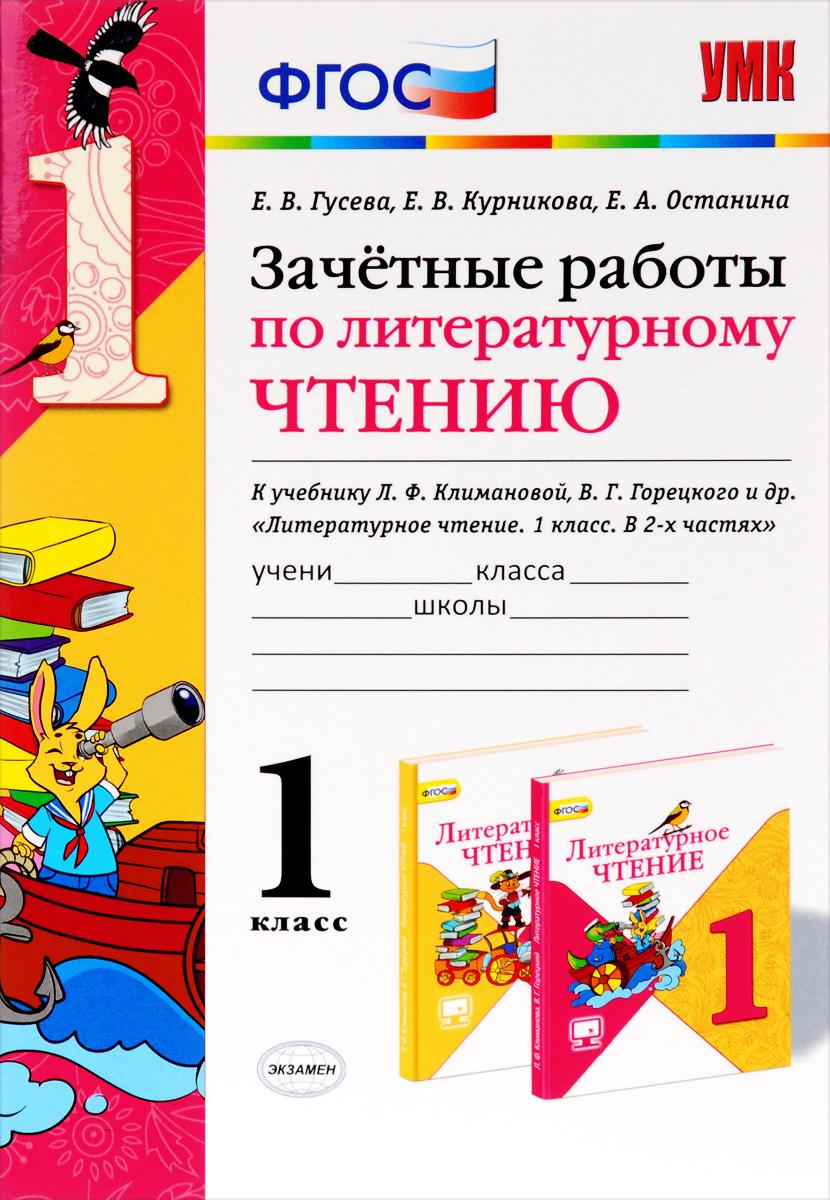 Литературное чтение. 1 класс. Зачетные работы к учебнику Л. Ф. Климановой, В. Г. Горецкого и др.