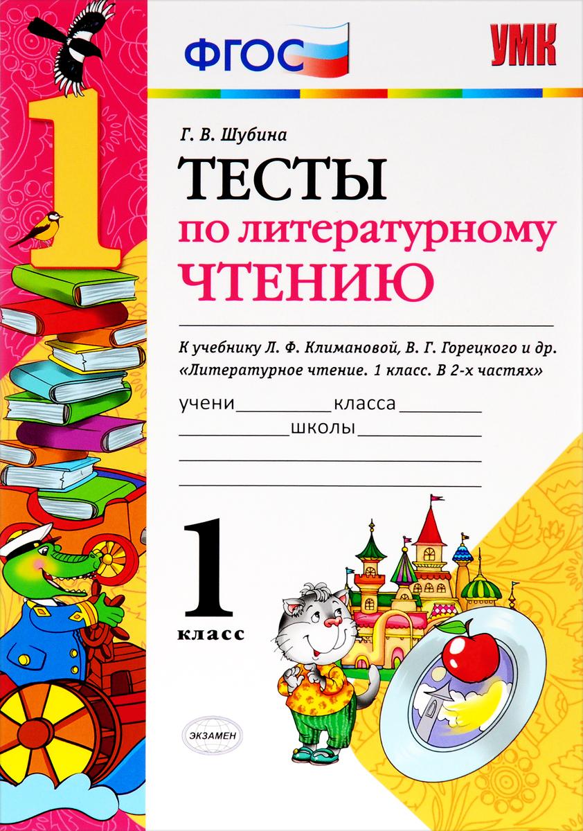 Литературное чтение. 1 класс. Тесты к учебнику Л. Ф. Климановой, В. Г. Горецкого и др.